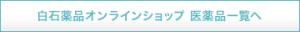 白石薬品オンラインショップ 医薬品カテゴリページ