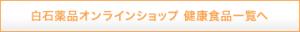 白石薬品オンラインショップ 健康食品カテゴリページ