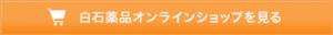btn-onlineshop
