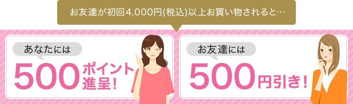 お友達が初回4,000円(税込)以上お買い物されると…
