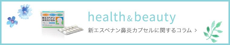 新エスベナン鼻炎カプセルに関するコラム