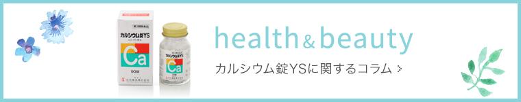 カルシウム錠YSに関するコラム
