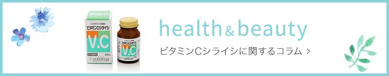 ビタミンCシライシに関するコラム