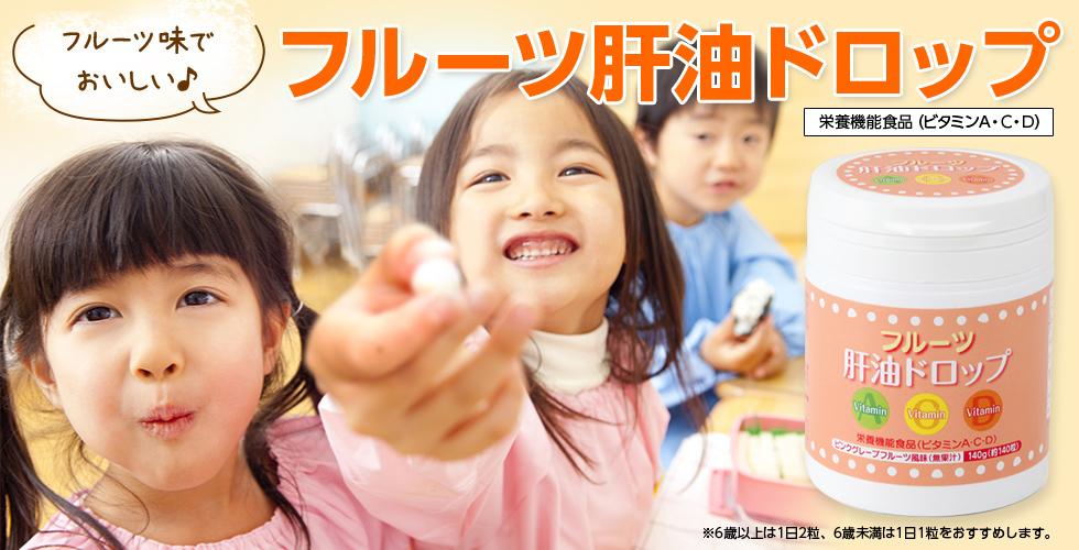フルーツ味でおいしい♪フルーツ肝油ドロップ 栄養機能食品(ビタミンA・C・D)※6歳以上は1日2粒、6歳未満は1日1粒をおすすめします。