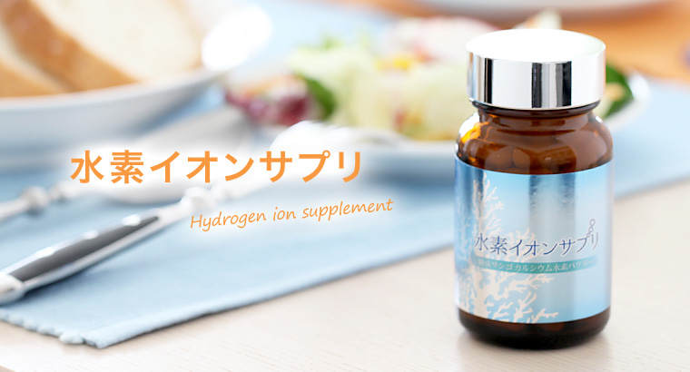 水素イオンサプリ