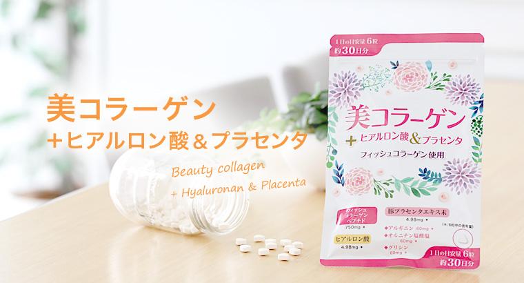美コラーゲン+ヒアルロン酸&プラセンタ