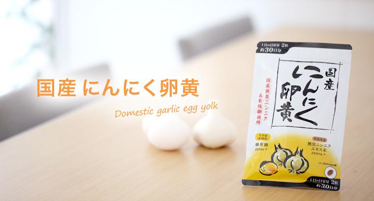 国産にんにく卵黄