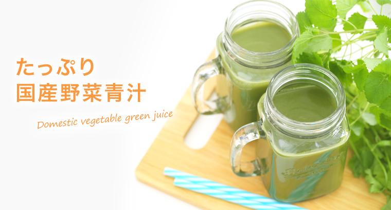 たっぷり国産野菜青汁