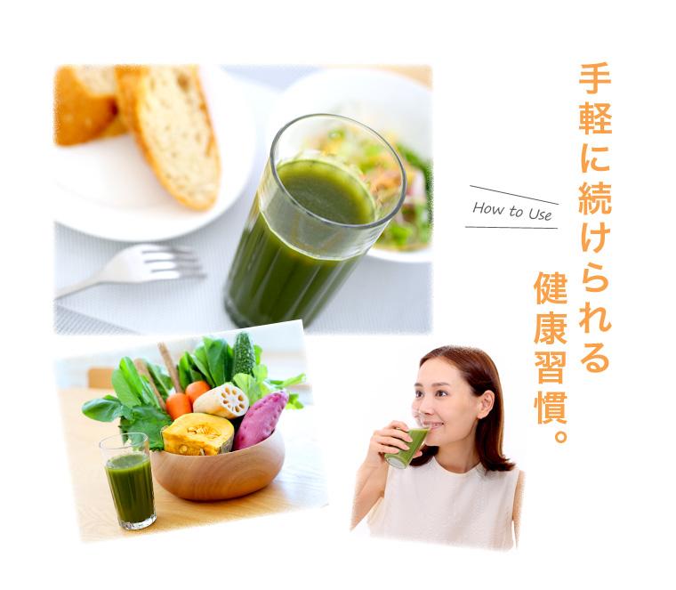 手軽に続けられる健康習慣。