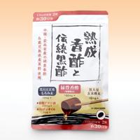 【1カ月ごと定期購入】熟成香酢と伝統黒酢 60粒